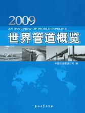 世界管道概览.2009