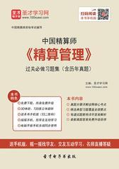 2016年秋季中国精算师《精算管理》过关必做习题集(含历年真题)