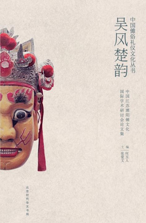 吴风楚韵:中国江苏溧阳傩文化国际学术研讨会论文集
