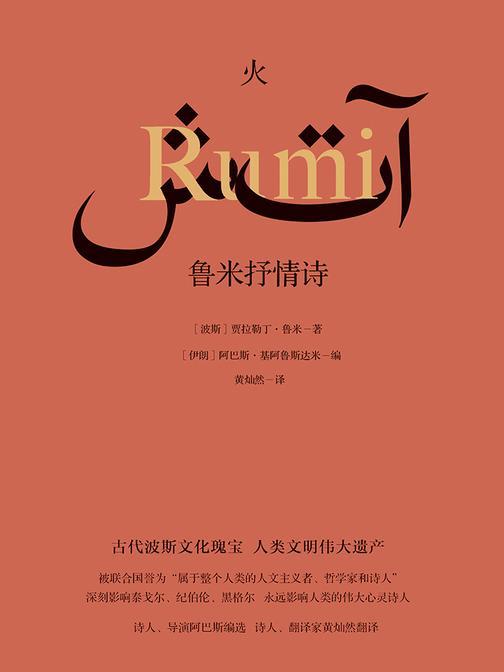 火:鲁米抒情诗