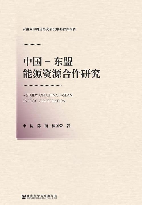 中国-东盟能源资源合作研究