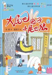 最小孩系列:大尾巴兔子小尾巴狼1