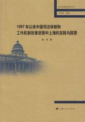 1997年以来中国司法体制和工作机制改革进程中上海的实践与探索