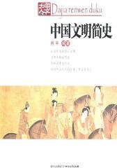 中国文明简史