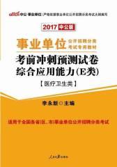 中公版2017事业单位公开招聘分类考试专用教材:考前冲刺预测试卷综合应用能力(E类)