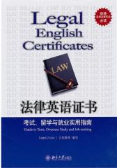 法律英语证书:考试、留学与就业实用指南