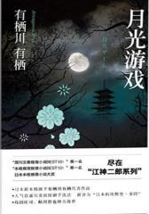 月光游戏(仅适用PC阅读)