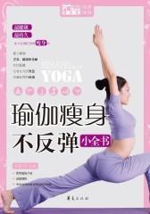 瑜伽瘦身不反弹小全书(MBook随身读)