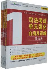 2013司法考试单元强化自测及详解)