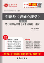彭聃龄《普通心理学》(第4版)笔记和课后习题(含考研真题)详解