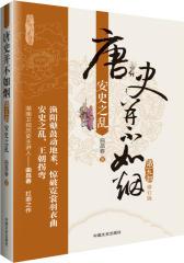 唐史并不如烟5:安史之乱(修订版)(试读本)