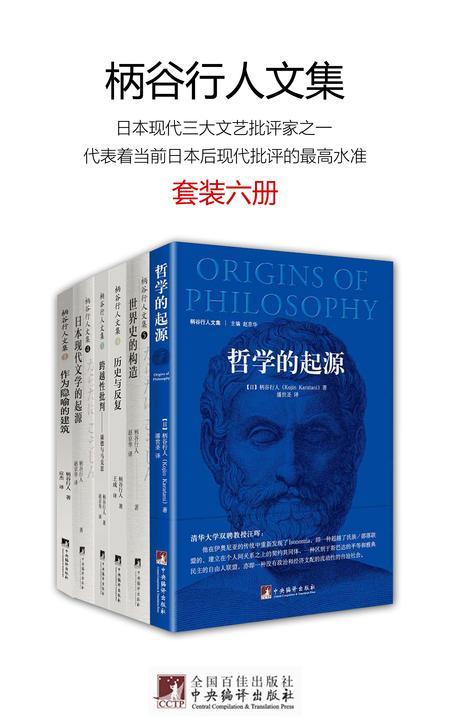 柄谷行人文集(套装六册)(日本现代三大文艺批评家之一,代表着当前日本后现代批评的最高水准)