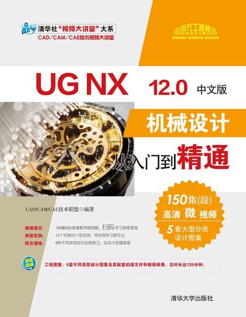 UG NX 12.0中文版机械设计从入门到精通