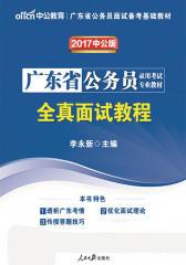 中公版2017广东省公务员录用考试专业教材:全真面试教程