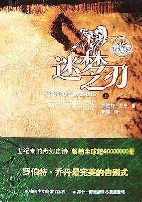 时光之轮第11卷:迷梦之刃