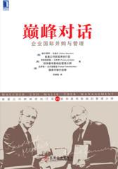 对话:企业国际并购与管理