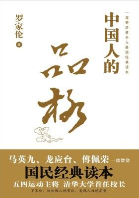 中国人的品格
