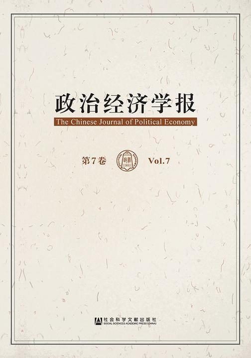 政治经济学报(第7卷)