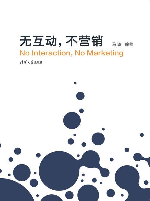 无互动,不营销
