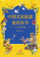 中国名家原创童话丛书:飞上天的鱼(试读本)