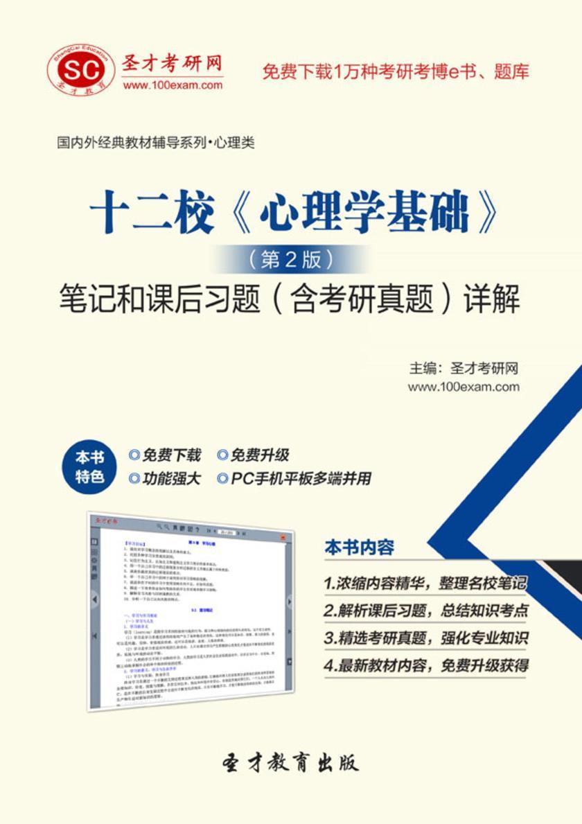 十二校《心理学基础》(第2版)笔记和课后习题(含考研真题)详解