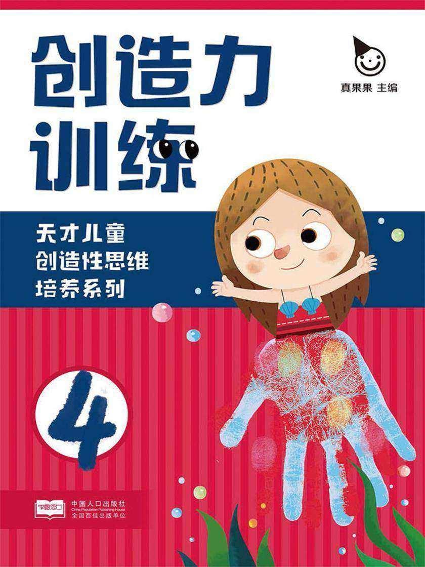 天才儿童创造性思维培养系列-创造力训练4