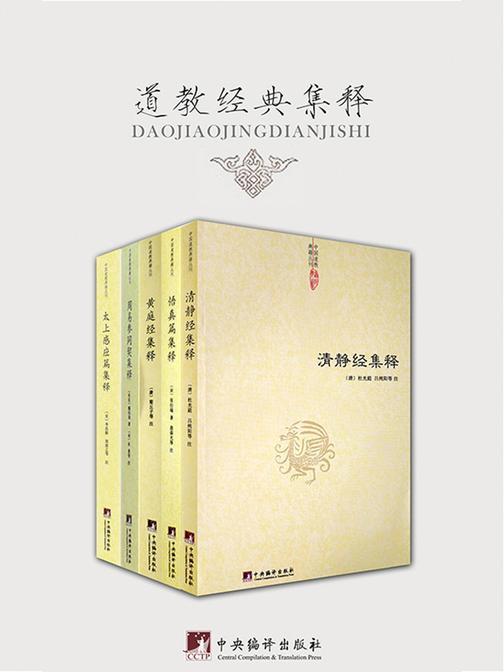 道教经典集释(套装五册)