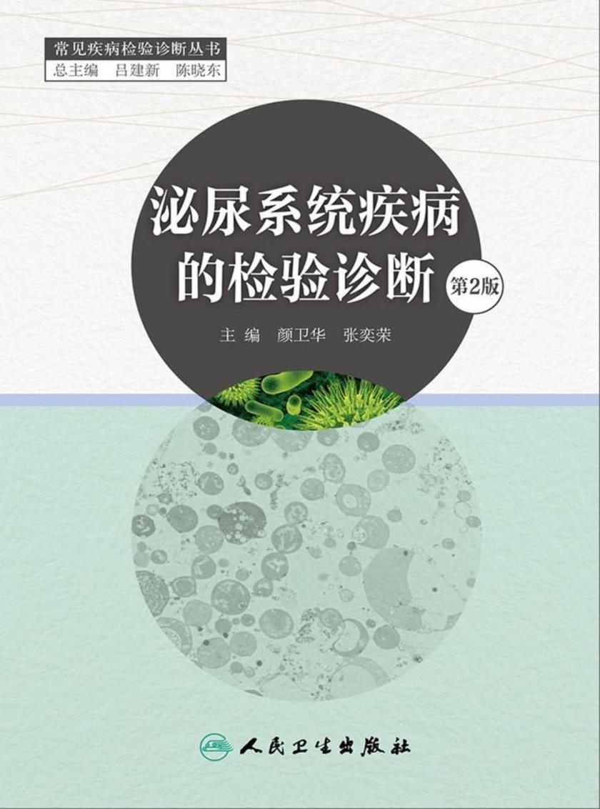 泌尿系统疾病的检验诊断(第2版)