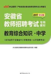 中公版2017安徽省教师招聘考试专用教材:教育综合知识中学
