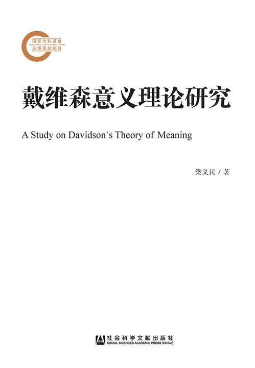戴维森意义理论研究