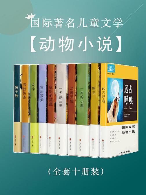国际著名儿童文学——动物小说(全套十册装)