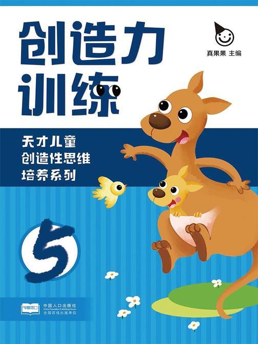 天才儿童创造性思维培养系列-创造力训练5