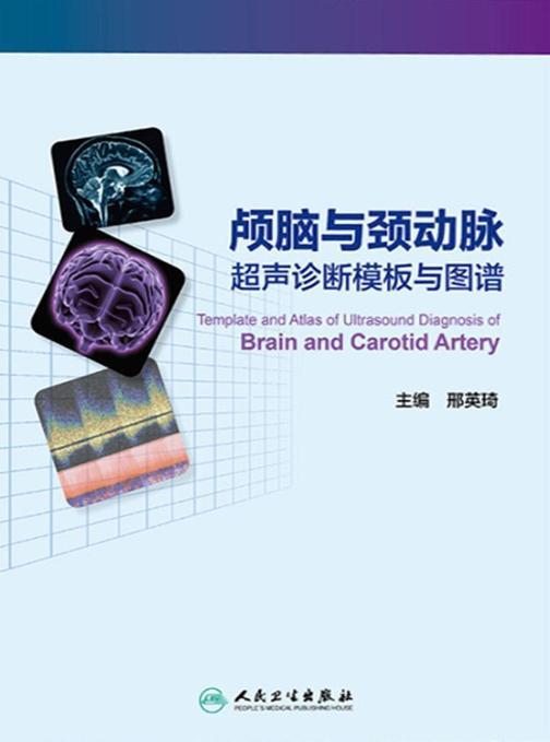 颅脑与颈动脉超声诊断模板与图谱