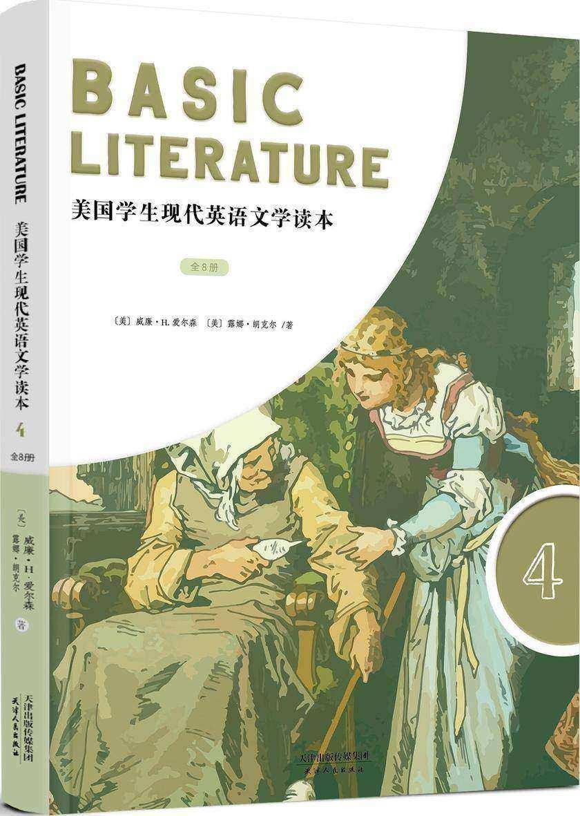 BASIC LITERATURE:美国学生现代英语文学读本(英文原版 第4册)