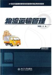 物流运输管理(仅适用PC阅读)