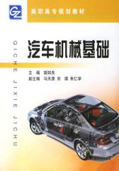 汽车机械基础(仅适用PC阅读)