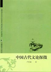 中国古代文论探微(仅适用PC阅读)