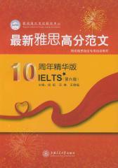 最新雅思高分范文(10周年精华版)(第6版)