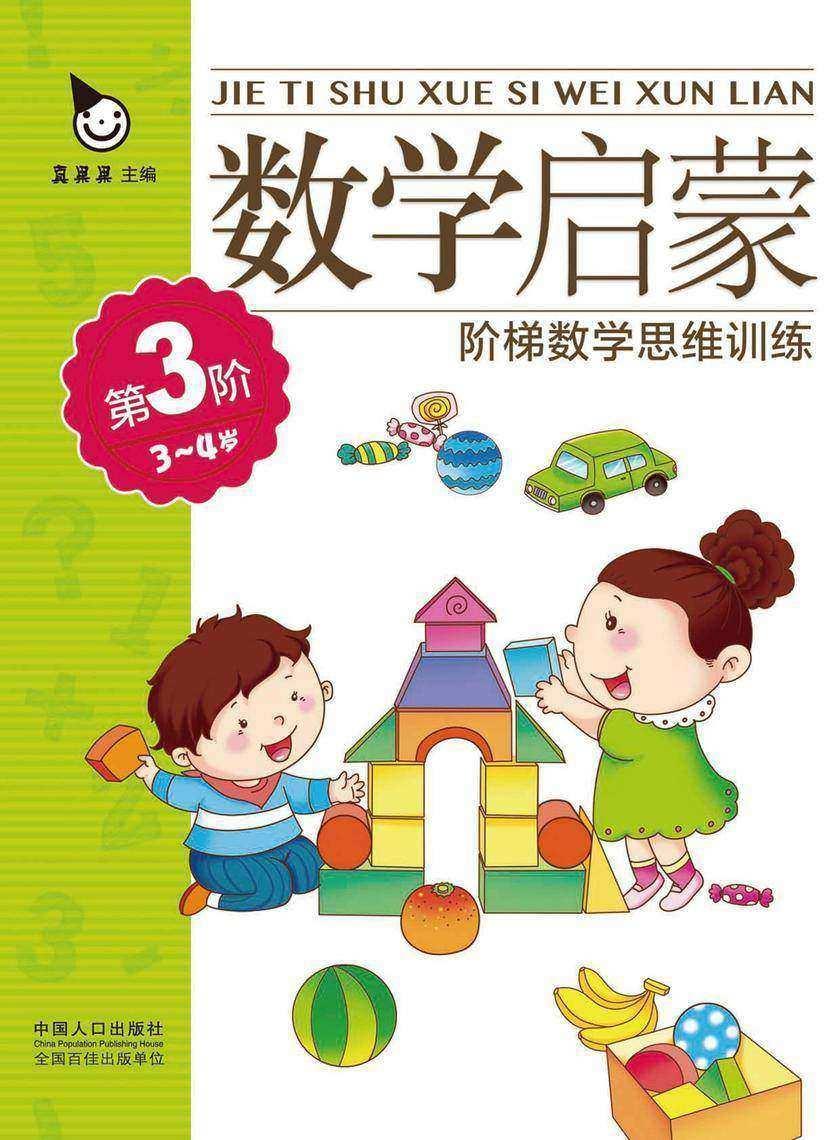 数学启蒙. 3~4岁. 第三阶(仅适用PC阅读)