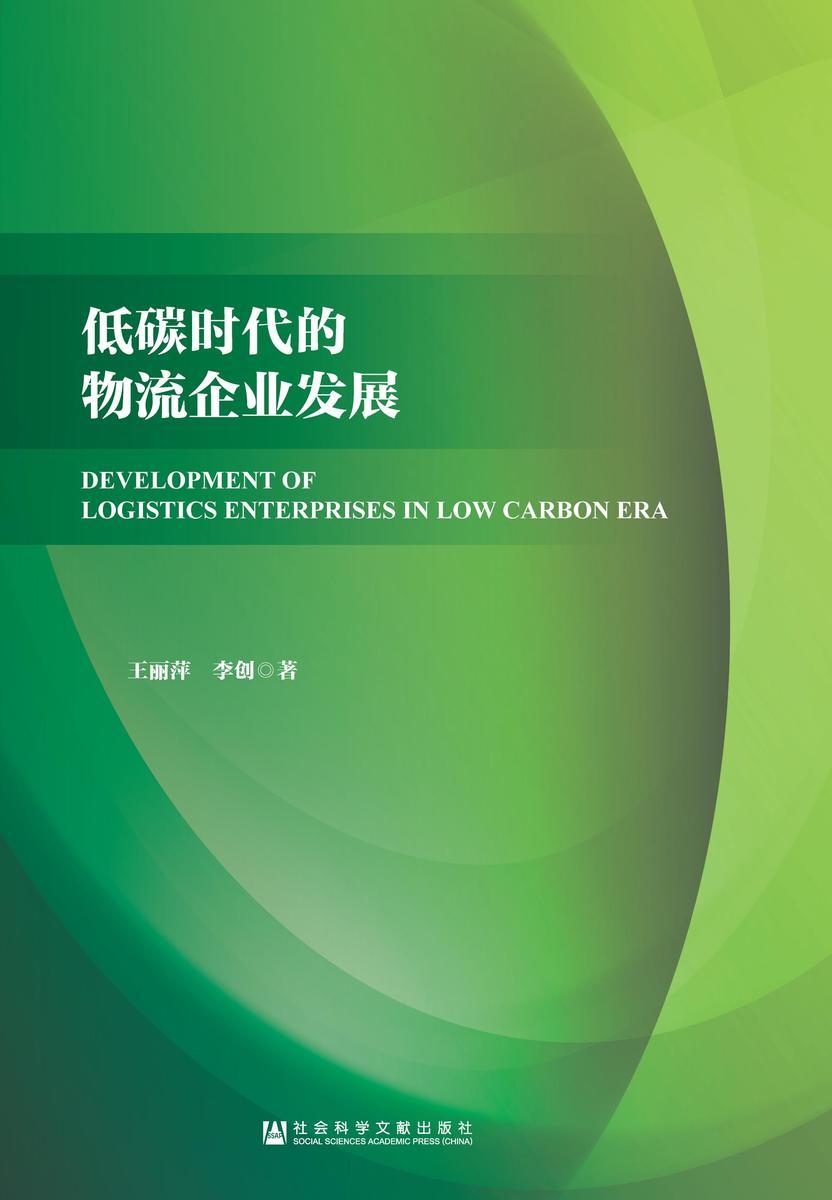 低碳时代的物流企业发展