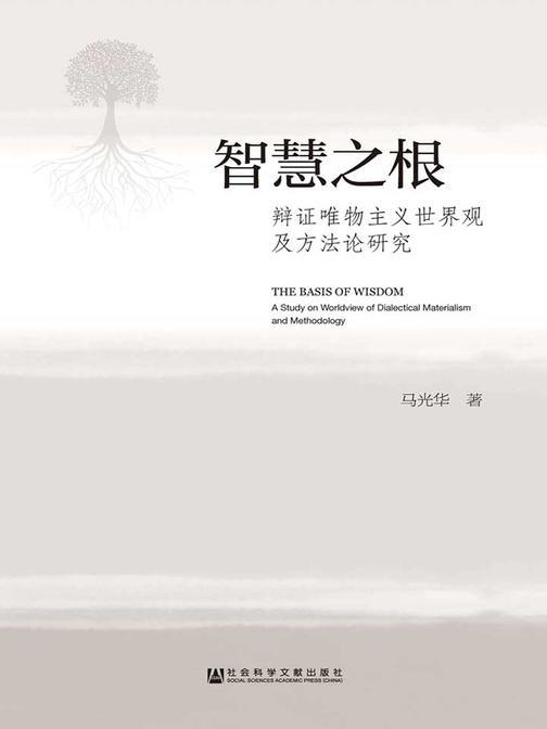 智慧之根:辩证唯物主义世界观及方法论研究
