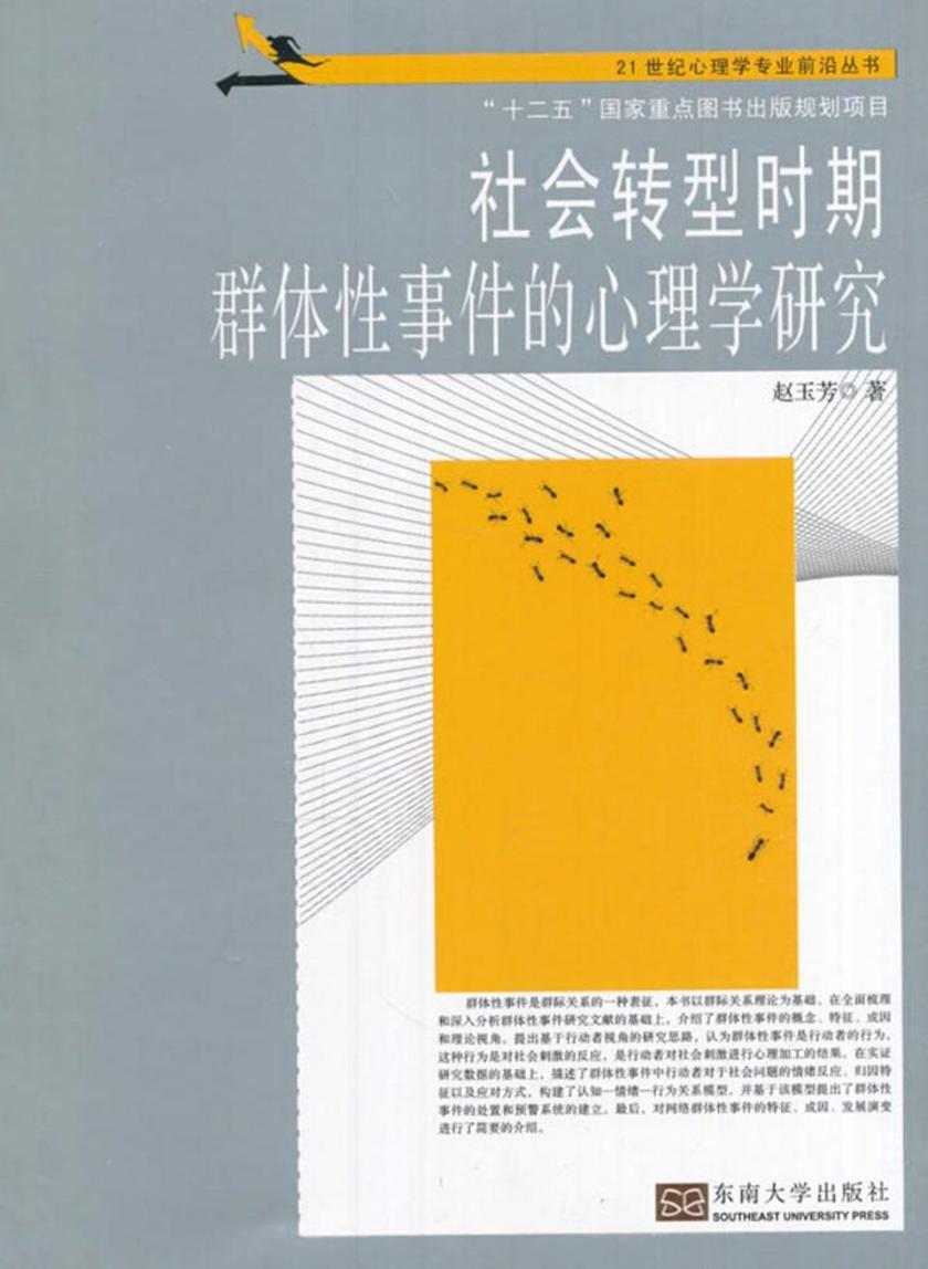 社会转型时期群体性事件的心理学研究