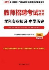 中公版2017教师招聘考试专用教材:学科专业知识中学历史
