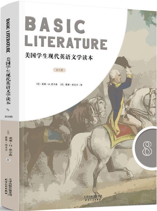 BASIC LITERATURE:美国学生现代英语文学读本(英文原版 第8册)