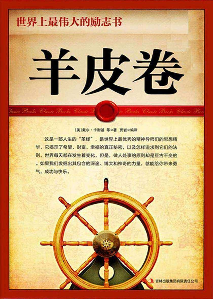 羊皮卷——世界上最伟大的励志书