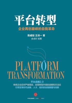 平台转型:企业再创巅峰的自我革命