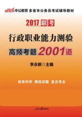中公版2017多省市公务员考试辅导教材:行政职业能力测验高频考题2001道