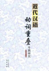 近代汉语动词重叠专题研究(仅适用PC阅读)