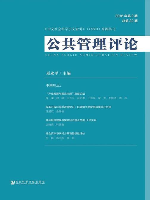 公共管理评论(2016年第2期/总第22期)