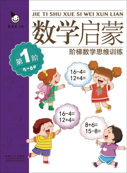 数学启蒙. 5~6岁. 第一阶